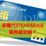 退職代行サービスSARABAの料金