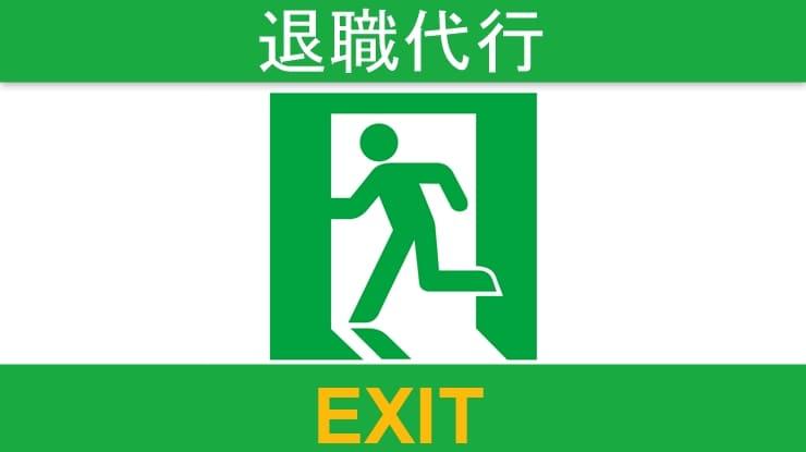 退職代行サービスEXT(イグジット)