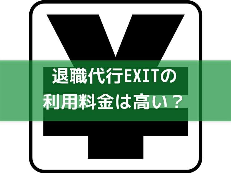 退職代行EXIT(イグジット)の利用料金