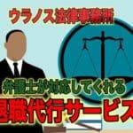 ウラノス法律事務所の弁護士による退職代行サービス