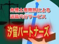 汐留パートナーズの退職代行サービス(評判・口コミ)