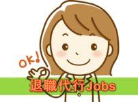 退職代行Jobs(ジョブズ)の口コミ・評判