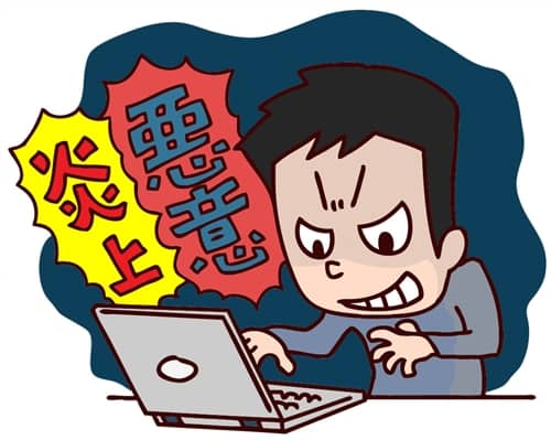インターネットの匿名掲示板やSNSに誹謗中傷や悪意のある書き込みをする人