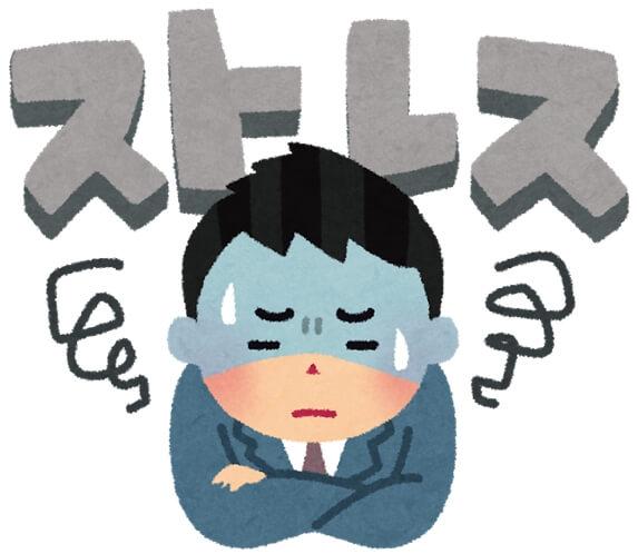 職場の人間関係が合わなくてストレスを感じる
