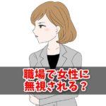 【職場の人間関係】女性に無視される