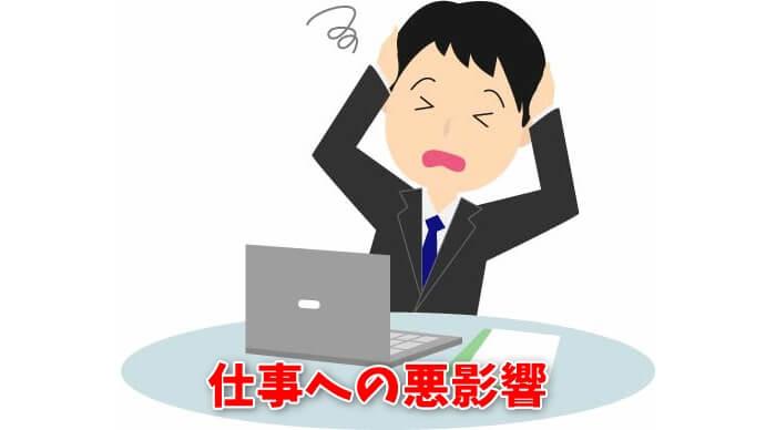うつ病による仕事への悪影響