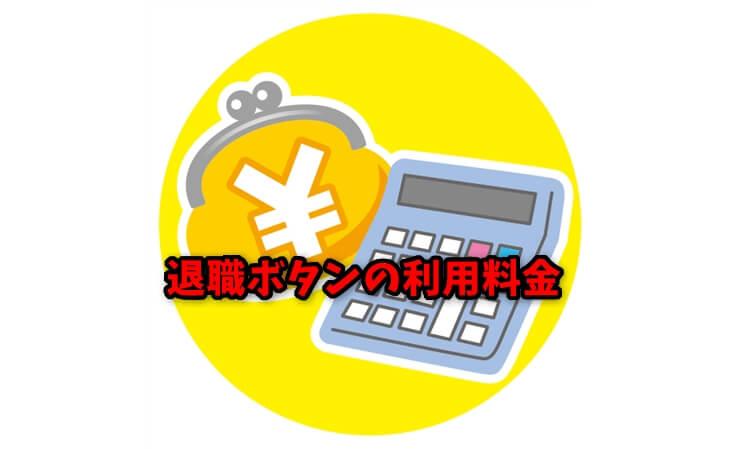 退職ボタンの退職代行利用料金