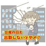 台風での出勤しないといけない会社で仕事したくない!