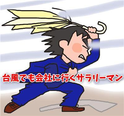 台風でも会社に行くサラリーマン