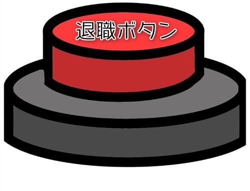退職ボタンのサービス内容と特徴