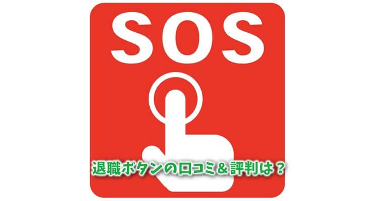 退職ボタンの口コミ・評判(レビュー)