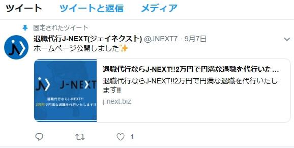 退職代行J-NEXT(ジェイネクスト) 公式Twitterアカウント
