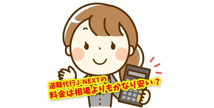 退職代行J-NEXTの料金は安い?